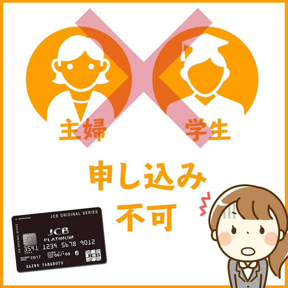 JCBプラチナは学生の他、主婦も申し込みできない のコピー