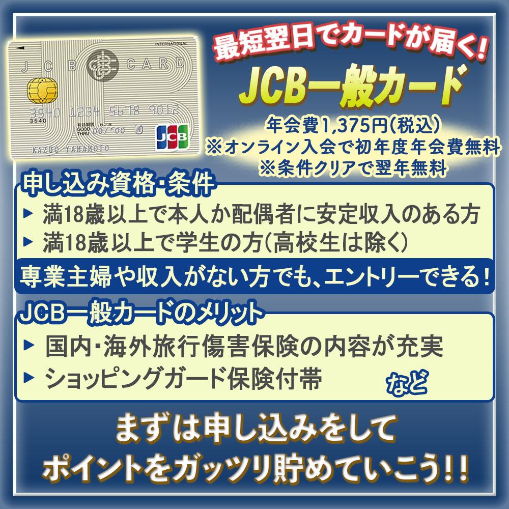 JCB一般カードの審査の難易度とは?|落ちない為の注意点と審査にかかる時間を解説