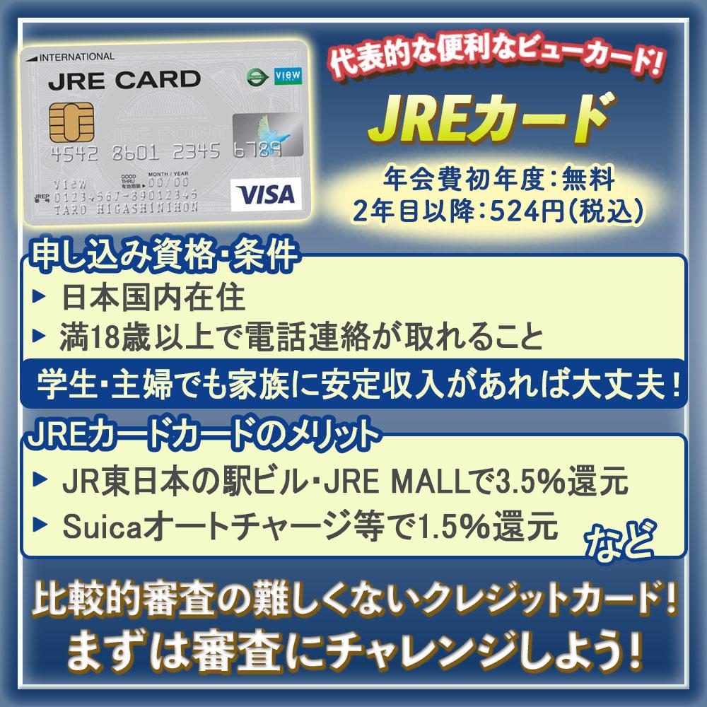 JREカードの審査は厳しい!?気になる審査基準や審査にかかる時間を徹底解説!