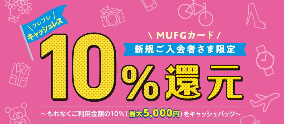 MUFGゴールド入会キャンペーン