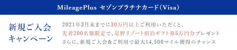 MileagePlusセゾンプラチナカード入会キャンペーン