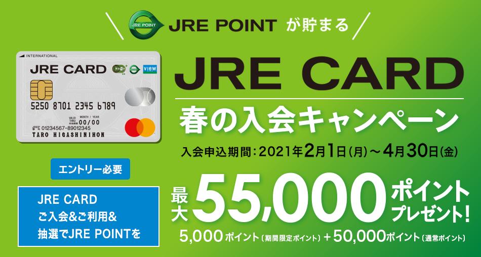 JREカードの入会キャンペーン