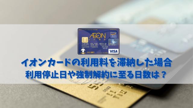 イオンカードの利用料を滞納した場合の利用停止日や強制解約に至る日数とは?