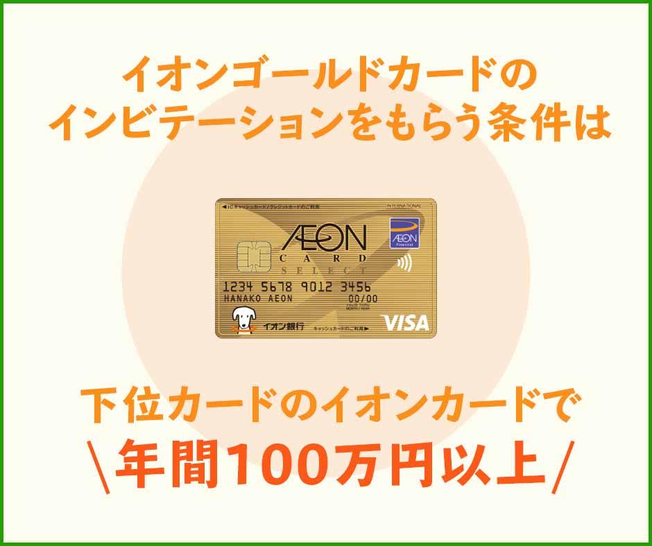 インビテーションの条件が明確にされているゴールドカードもある