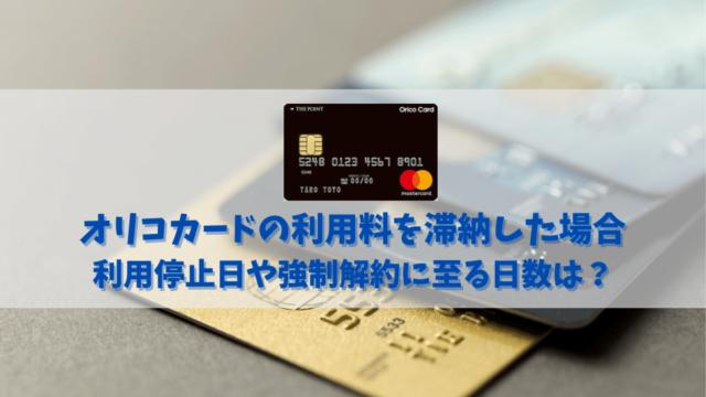 オリコカードの利用料を滞納した場合の利用停止日や強制解約に至る日数とは?