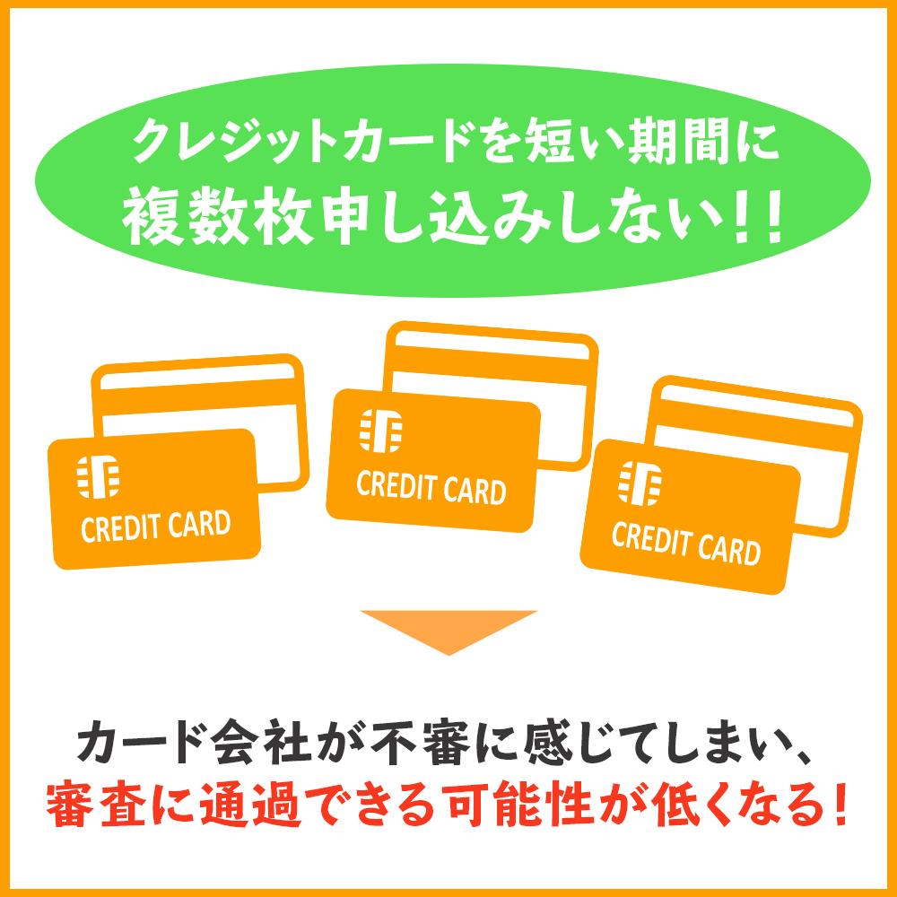 クレジットカードを短期間で何枚も申し込んだ