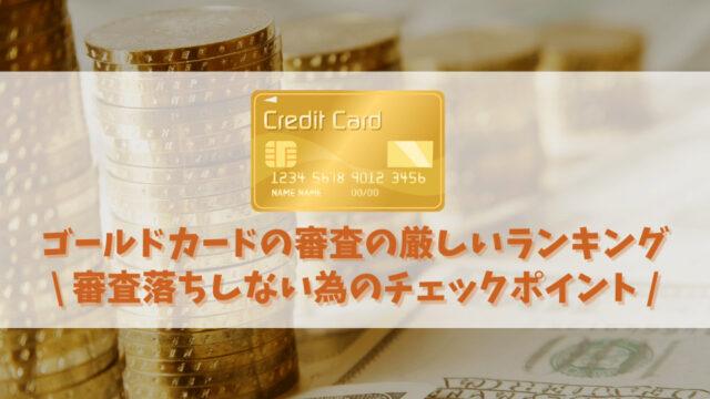 ゴールドカードの審査基準や通過する為のチェックポイント|審査の厳しいランキング