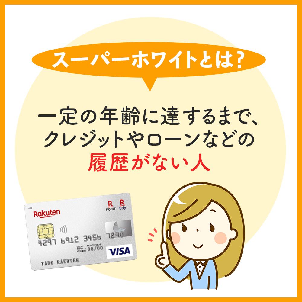スーパーホワイトはクレジットカード作成に不利