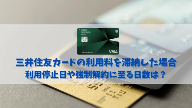 三井住友カードの利用料を滞納した場合の利用停止日や強制解約に至る日数とは?