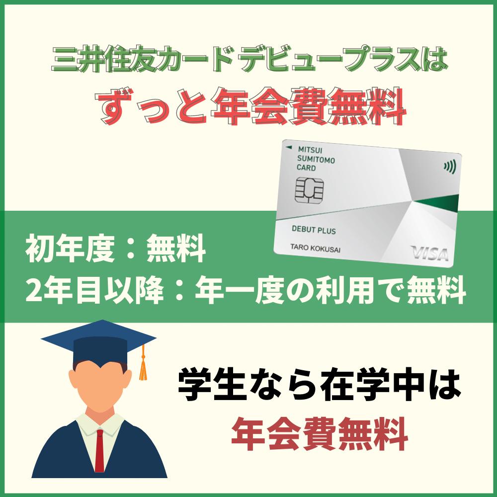 三井住友カード デビュープラスは年会費無料で維持できるクレジットカード