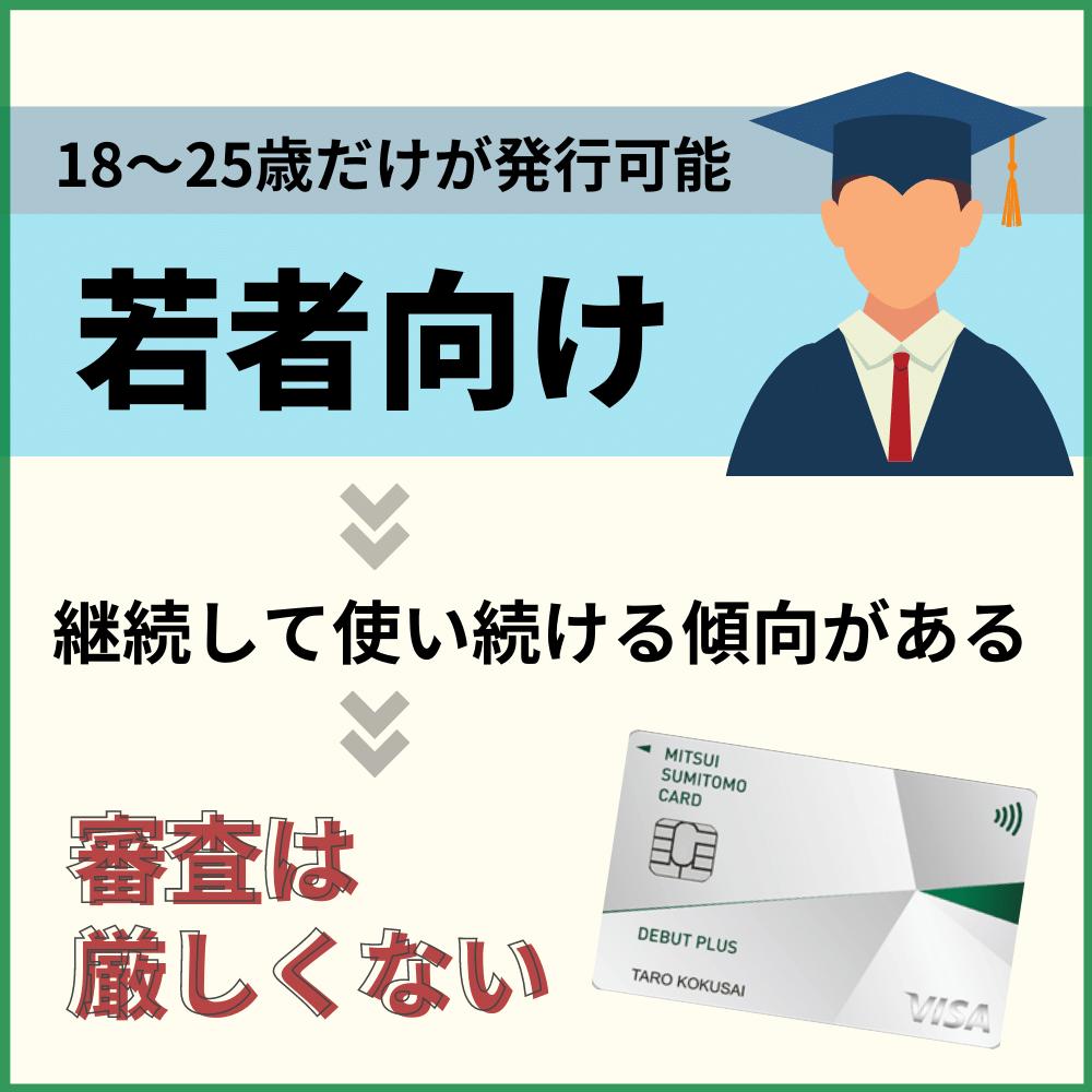 三井住友カード デビュープラスは若年層向けのクレジットカード