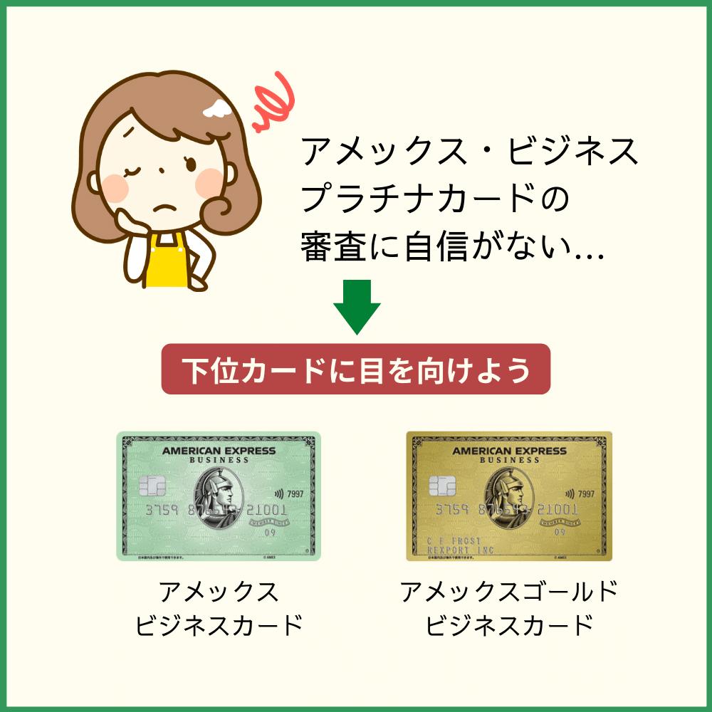 審査に自信がなければ下位カードのビジネスカードからの発行も検討しよう!