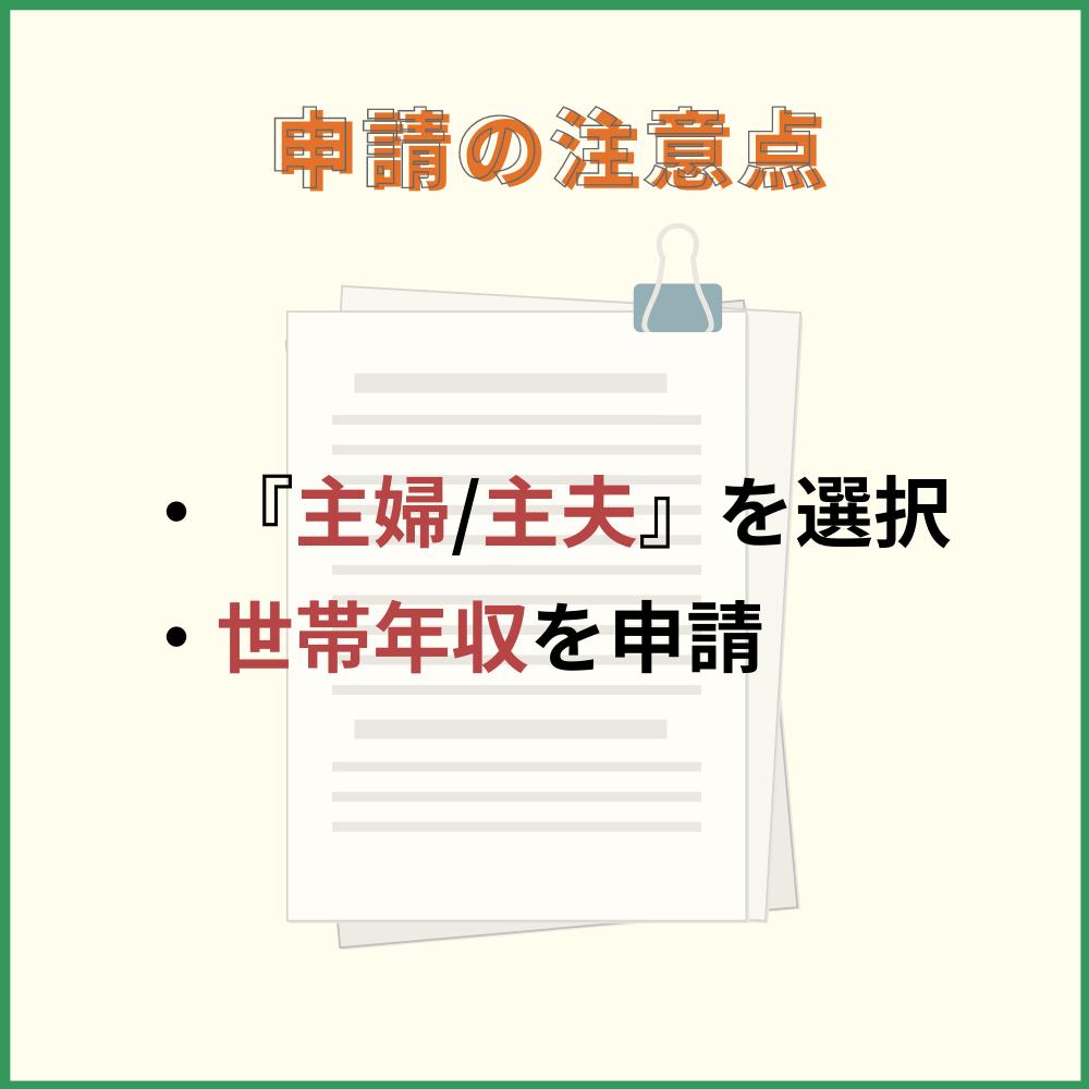 専業主婦は職業欄では主婦を選択し、世帯年収を申請する