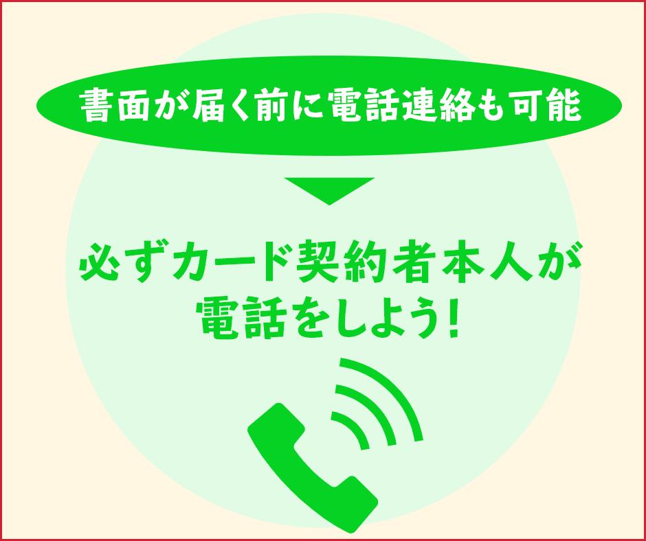 書面が届く前に電話連絡も可能
