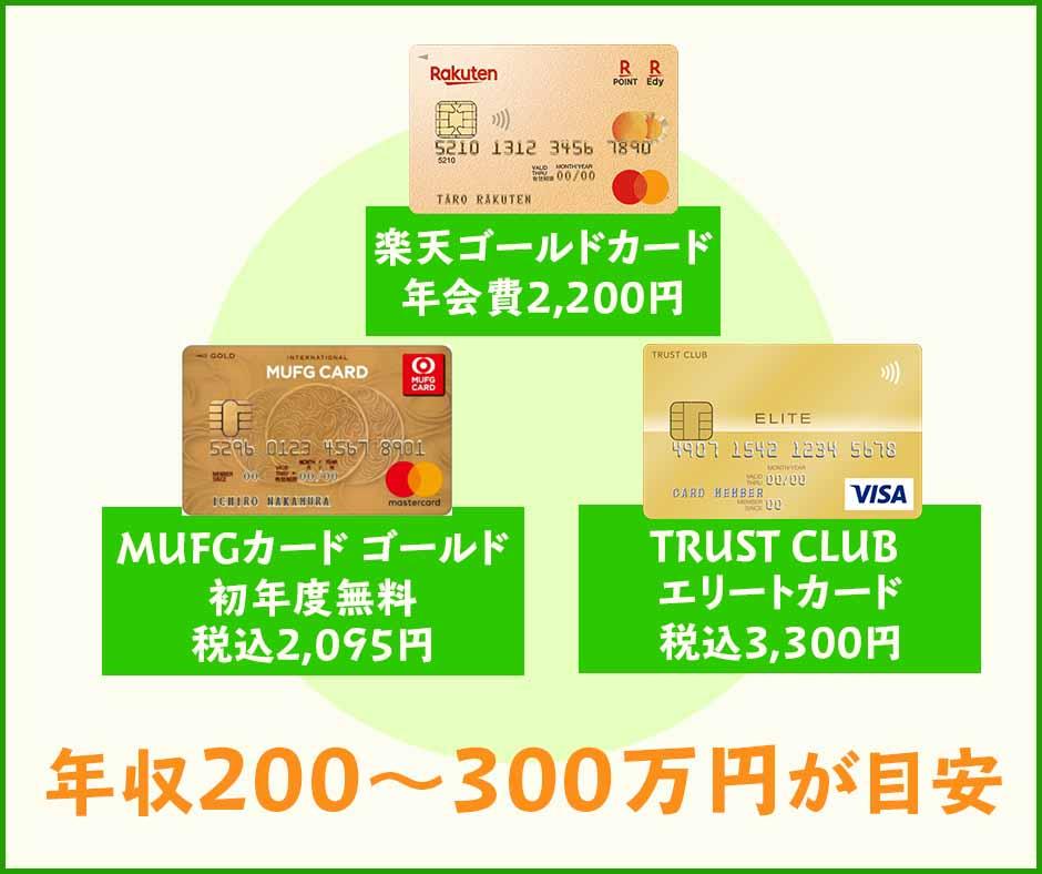 格安ゴールドカードなら年収200300万円が目安