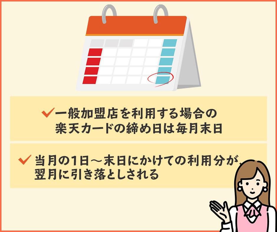 楽天カードの締め日は月末|土日祝を挟む場合は翌営業日
