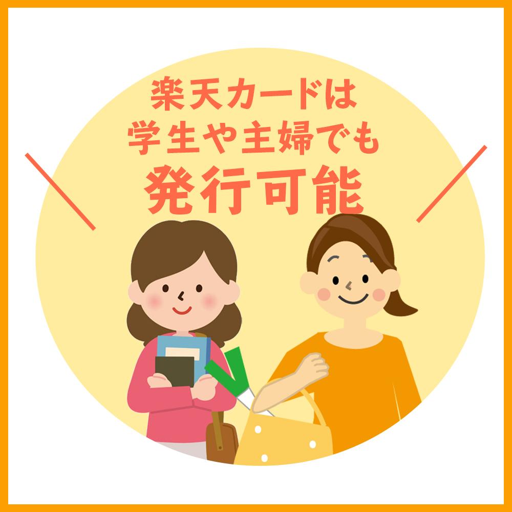楽天カードは学生や主婦でも発行可能