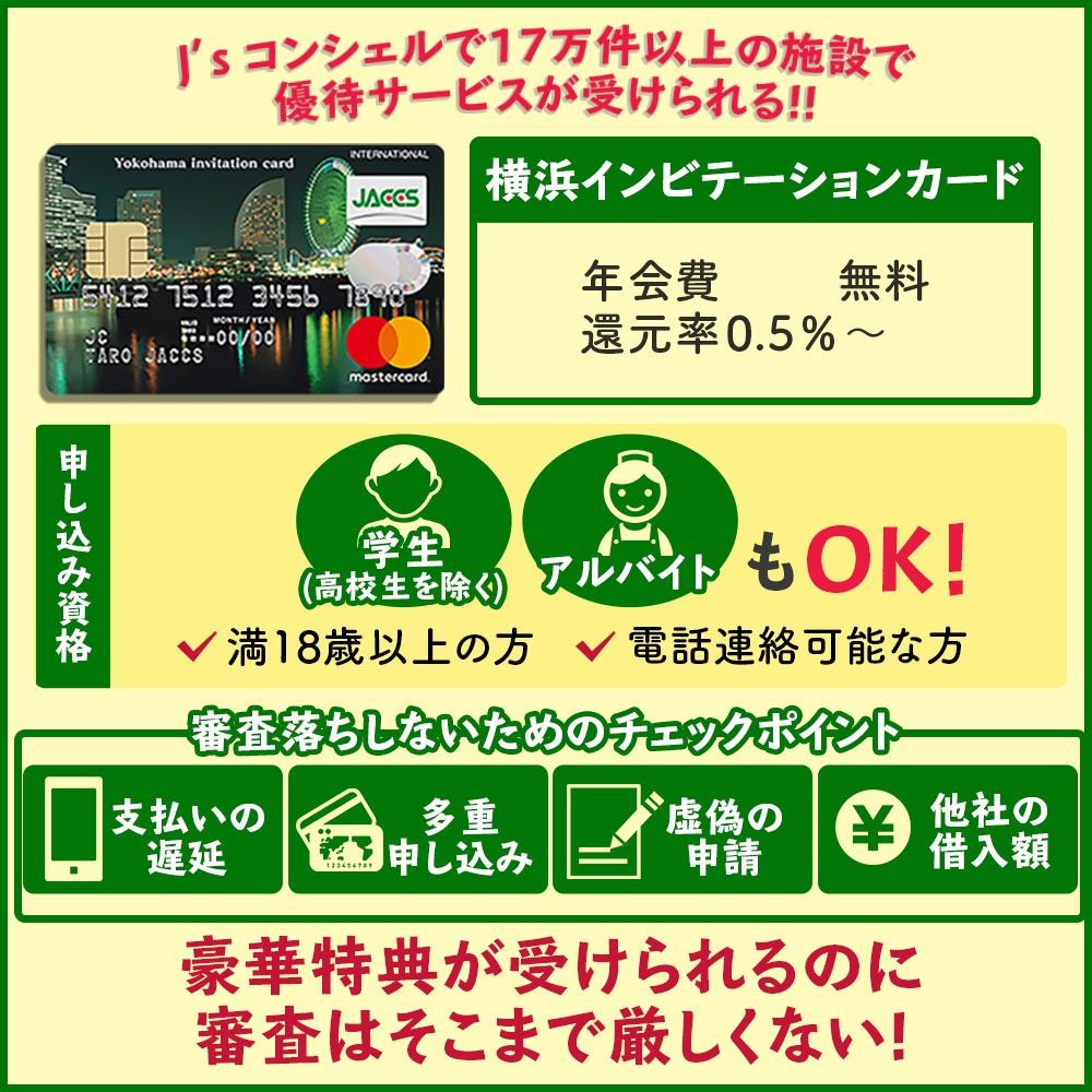 横浜インビテーションカードの審査は甘い?審査難易度・基準を解説|発行にかかる時間はどのくらい?