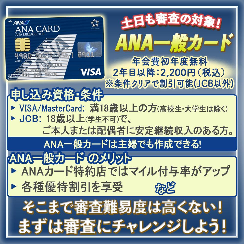 ANA一般カードの審査基準や難易度は?審査は国際ブランドによって変わる?