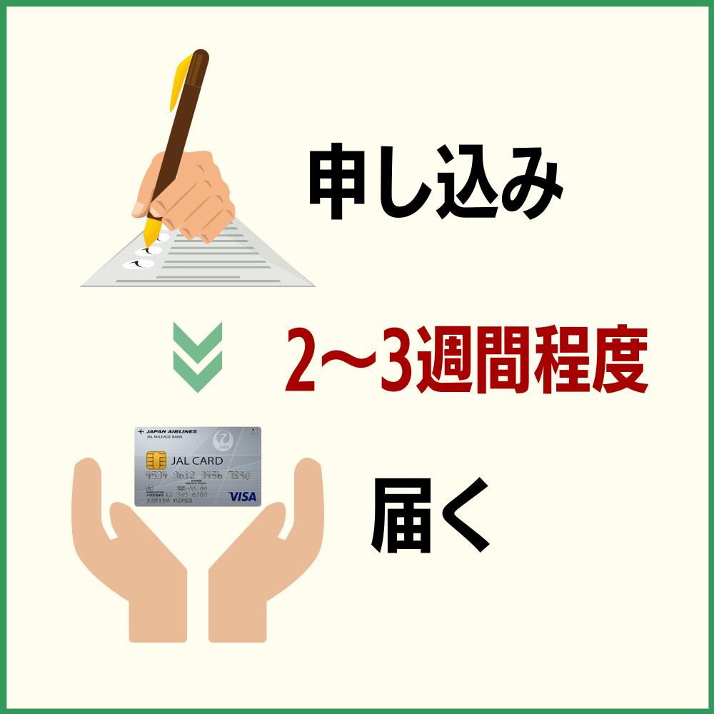 JALカードは申し込みから2、3週間程度で発送される