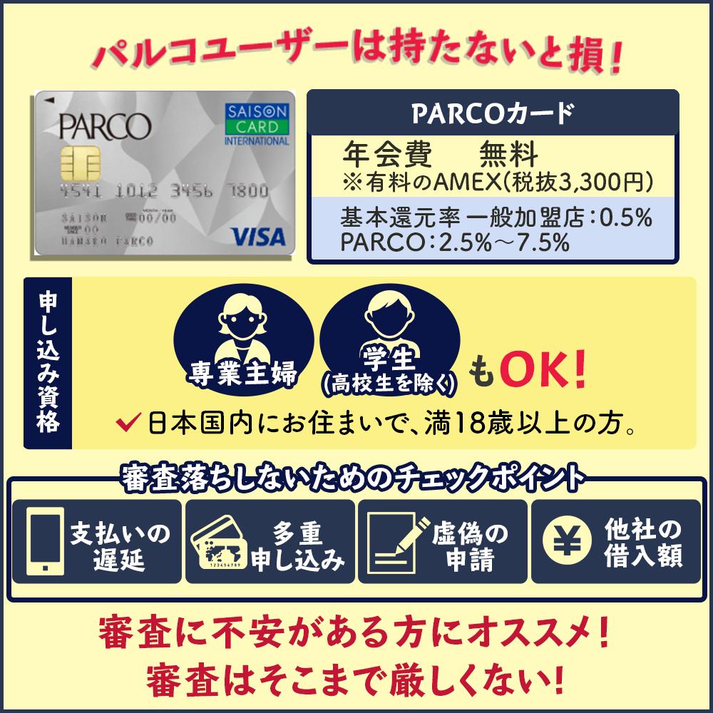 PARCOカードの審査基準や審査難易度を解説|発行にかかる時間や即日利用する方法
