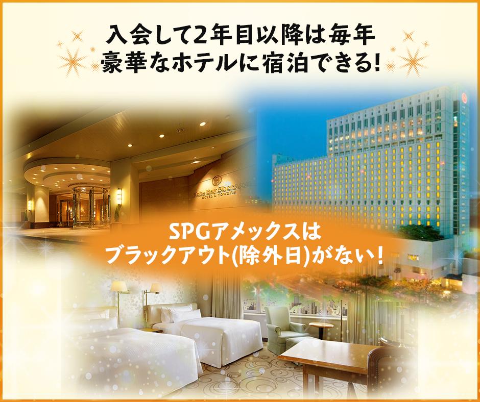 SPGアメックスのホテル無料宿泊特典で利用可能なホテル一覧