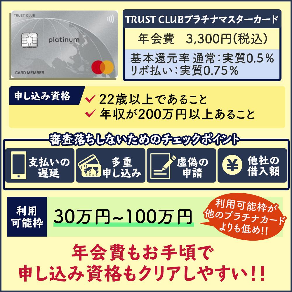 TRUST CLUBプラチナマスターカードの審査に通過する方法|意外にも審査難易度は厳しい?