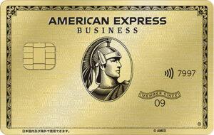 アメックス・ビジネスゴールドカード