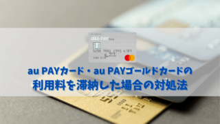 au PAYカード・au PAYゴールドカードの利用料を滞納した場合の利用停止日や強制解約に至る日数とは?