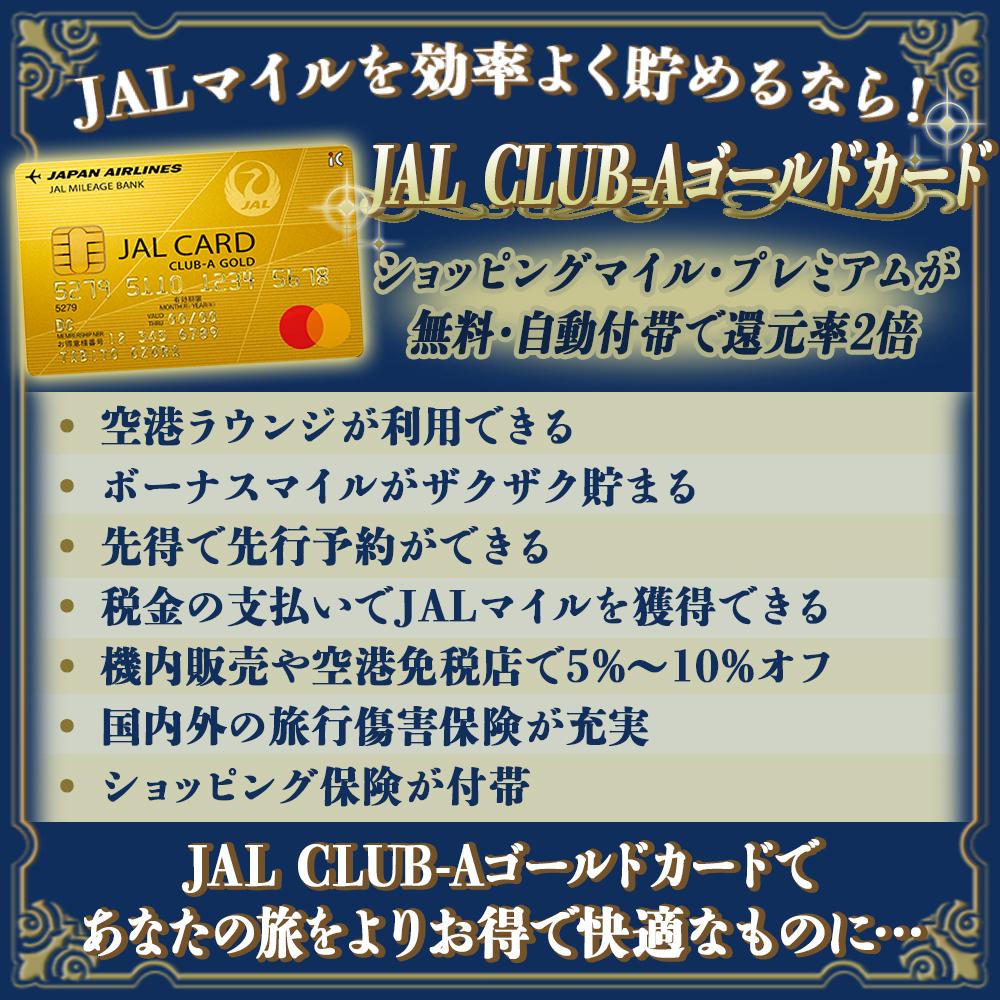 【JAL-CLUB-Aゴールドカードの特典と口コミ】JALマイルを貯めるならこのカード!