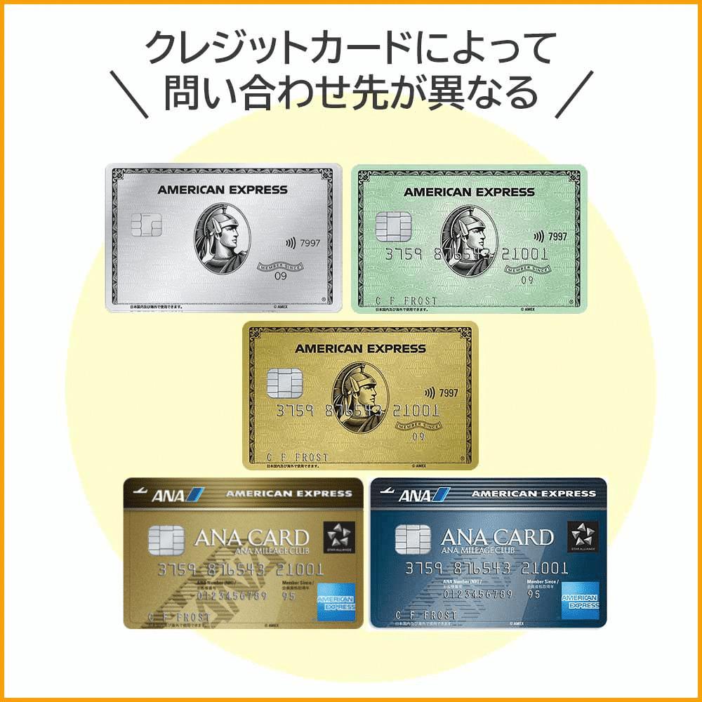 アメックス発行でもクレジットカードによって問い合わせ先は異なる