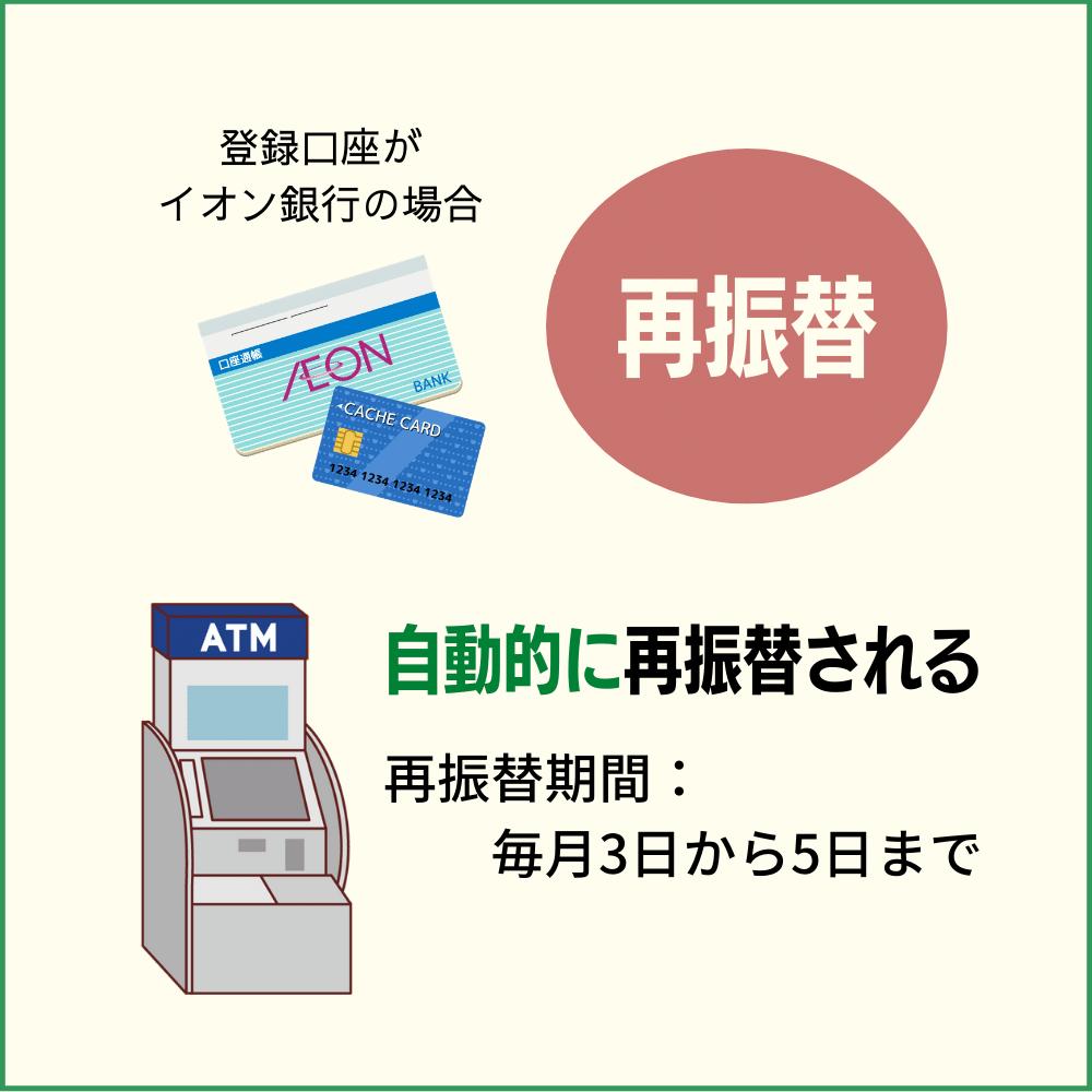 イオンカードの登録口座がイオン銀行の場合