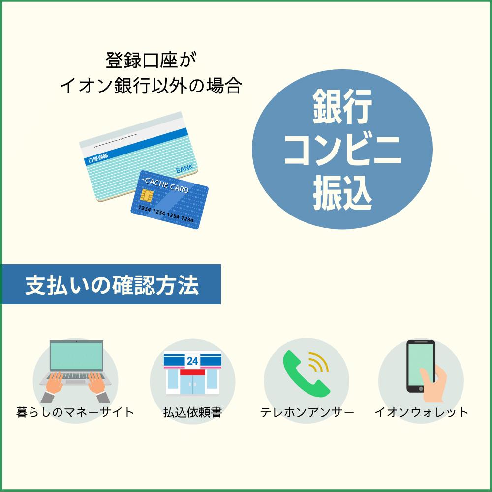 イオンカードの登録口座がイオン銀行以外の場合