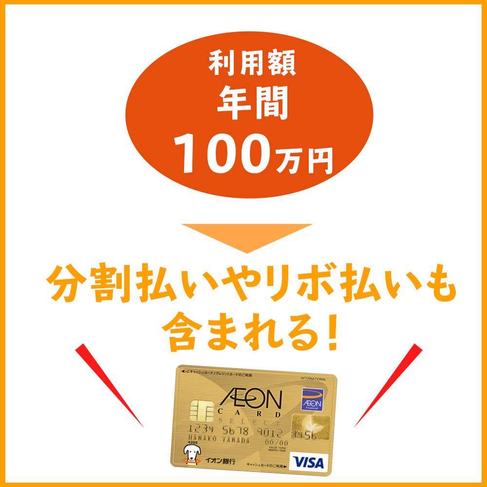 イオンゴールドカードのインビテーション条件の年間100万円は分割払いやリボ払いも含まれる!
