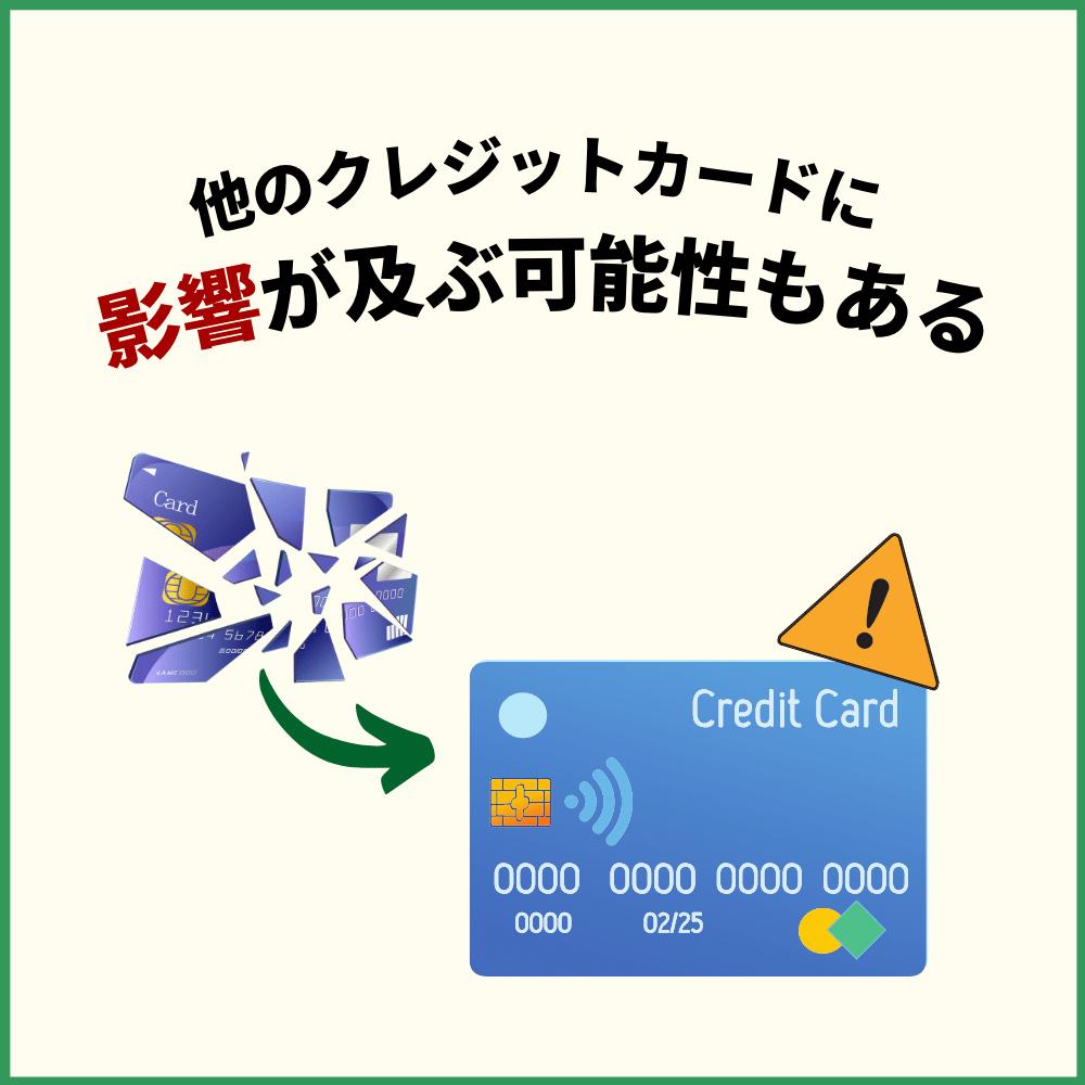 クレジットカードが強制解約された場合、他のクレジットカードにも影響がある可能性も