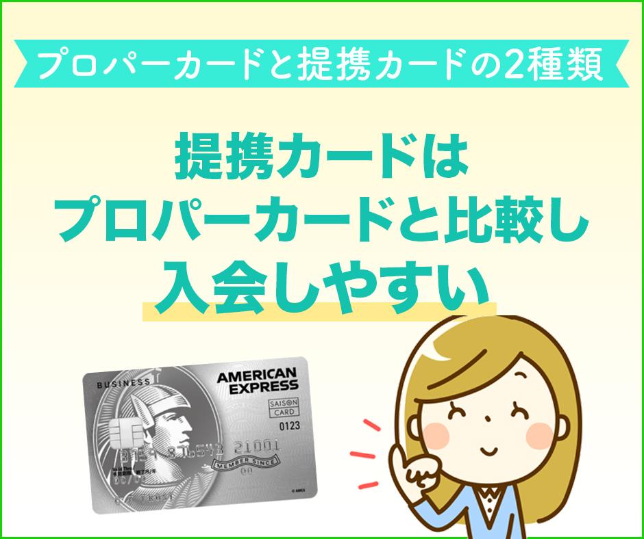 セゾンプラチナ・ビジネスアメックスは提携カード