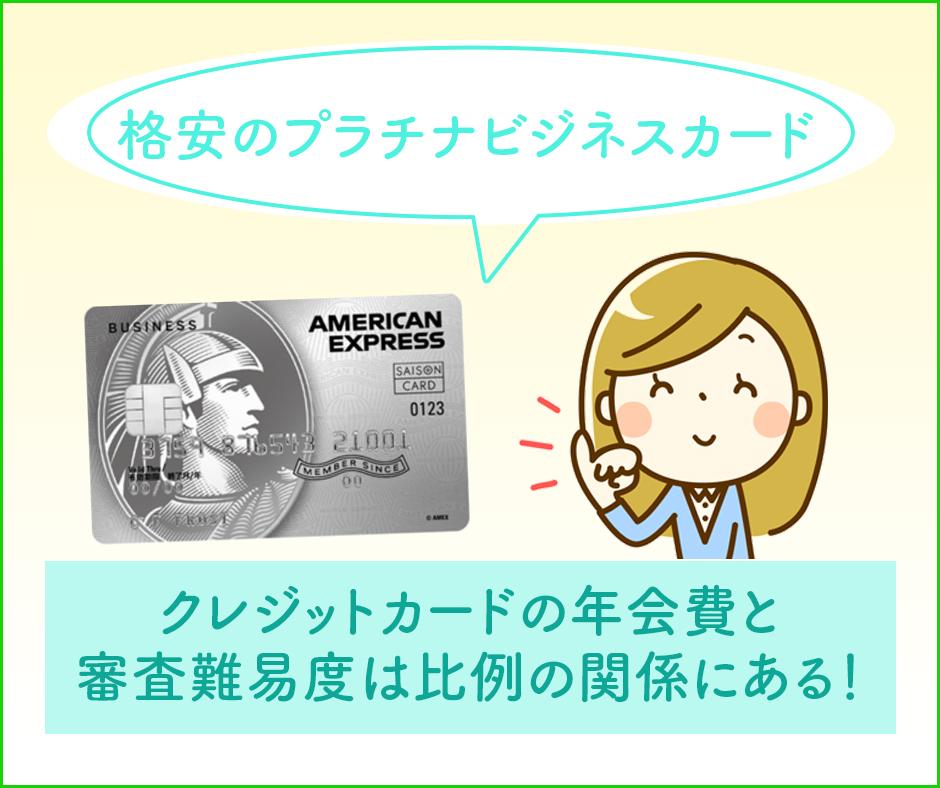 セゾンプラチナ・ビジネスアメックスは格安のプラチナビジネスカード
