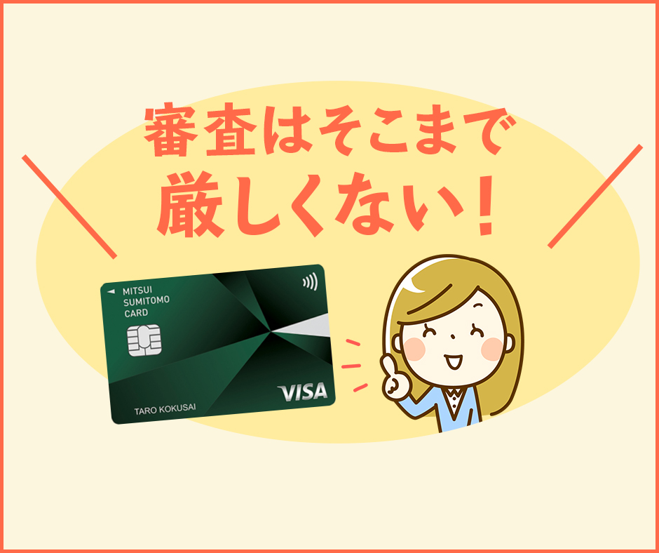 三井住友カードの審査基準・審査難易度