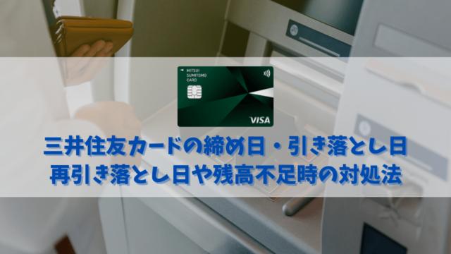 三井住友カードの締め日と引き落とし日 再引き落とし日や残高不足時の対処法