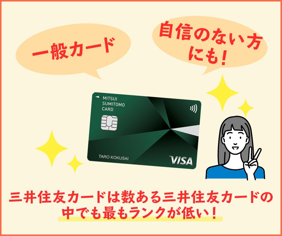 三井住友カードは一般カード
