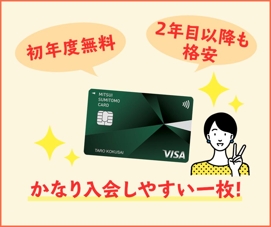 三井住友カードは初年度無料のクレジットカード