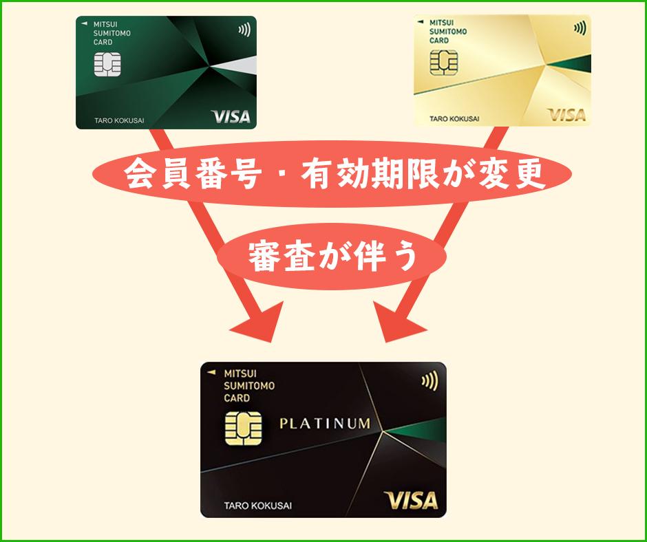 三井住友カードやゴールドから三井住友カード プラチナへ切り替えする際の注意事項