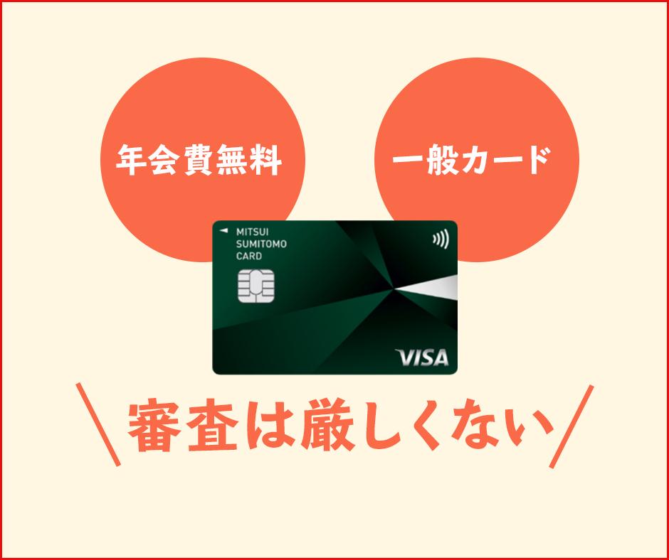 三井住友カード ナンバーレス(NL)の審査は厳しくない
