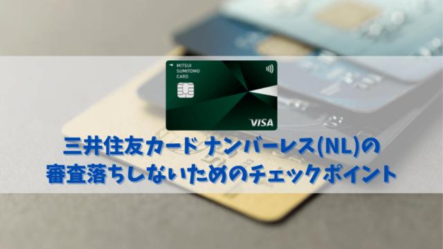 三井住友カード ナンバーレス(NL)の審査基準や難易度は厳しい?審査落ちしない為のチェックポイント