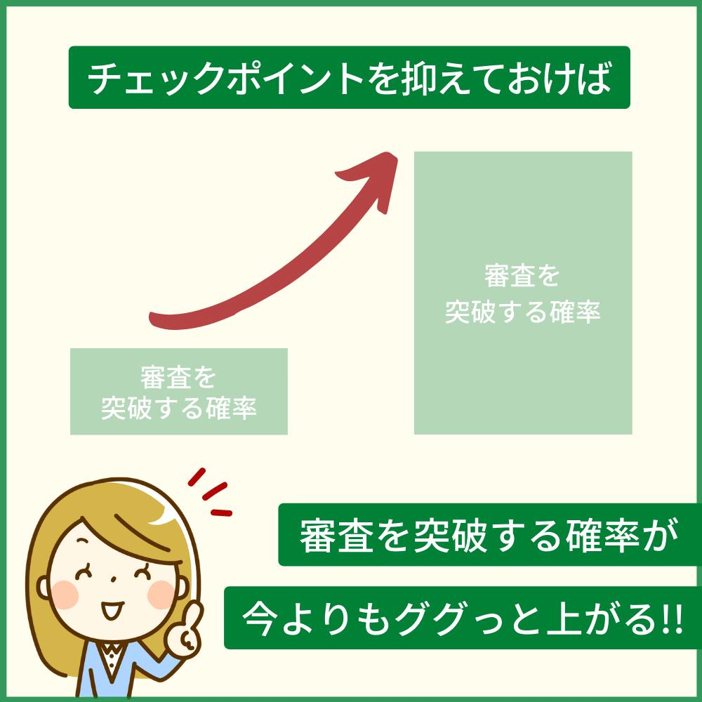 三井住友カード ナンバーレス(NL)の審査落ちしないためのチェックポイント