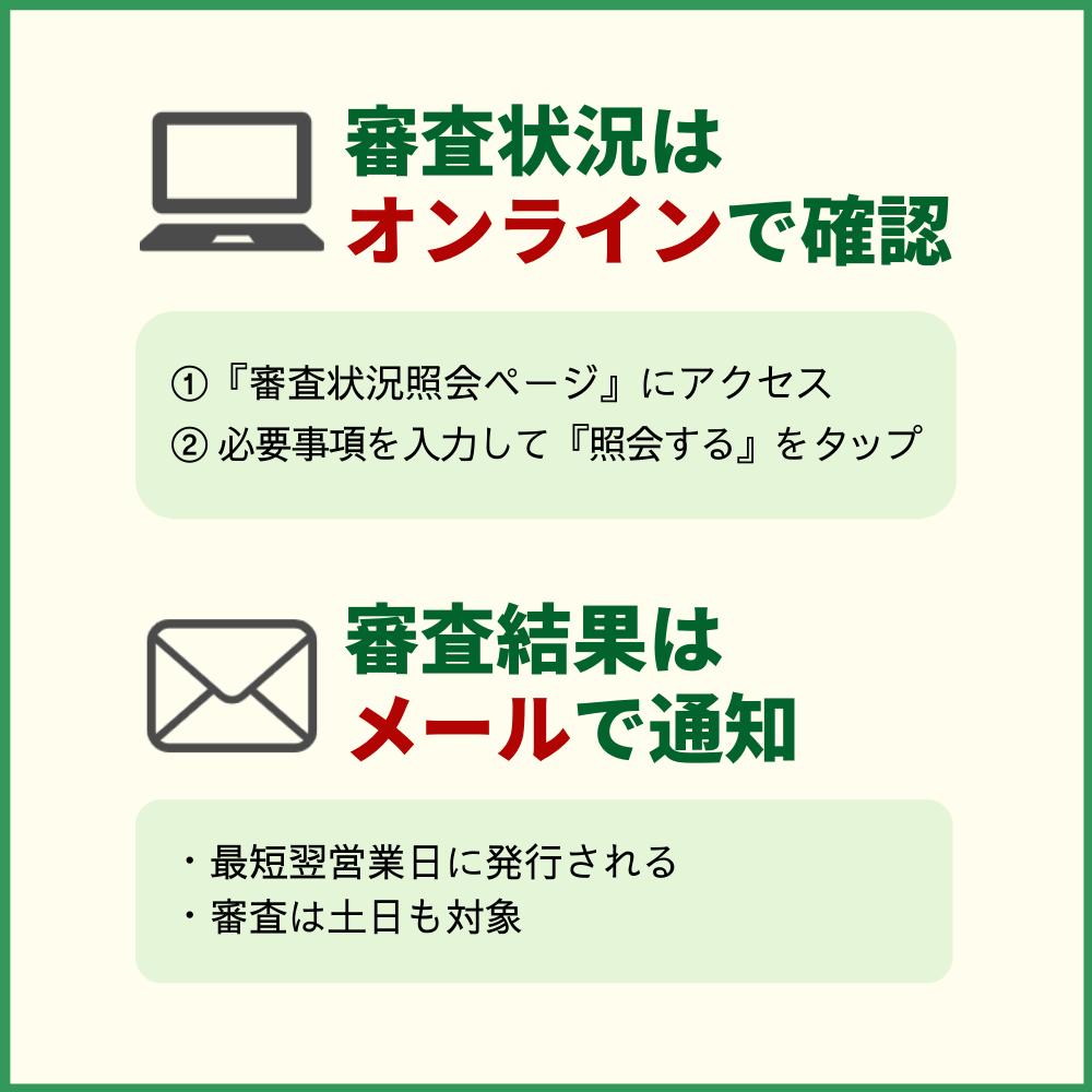 三井住友カード ナンバーレス(NL)の発行までの時間や審査状況を確認する方法
