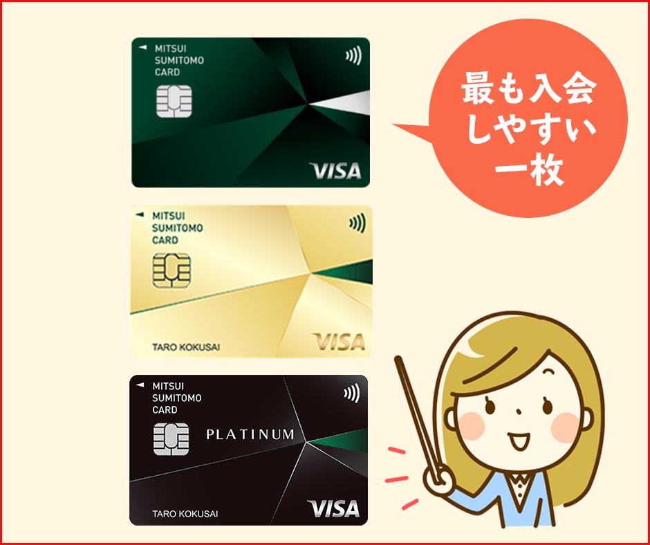 三井住友カード ナンバーレス(NL)は一般カード