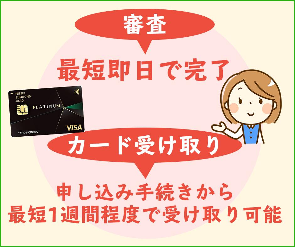 三井住友カード プラチナは最短1週間で受け取り可能