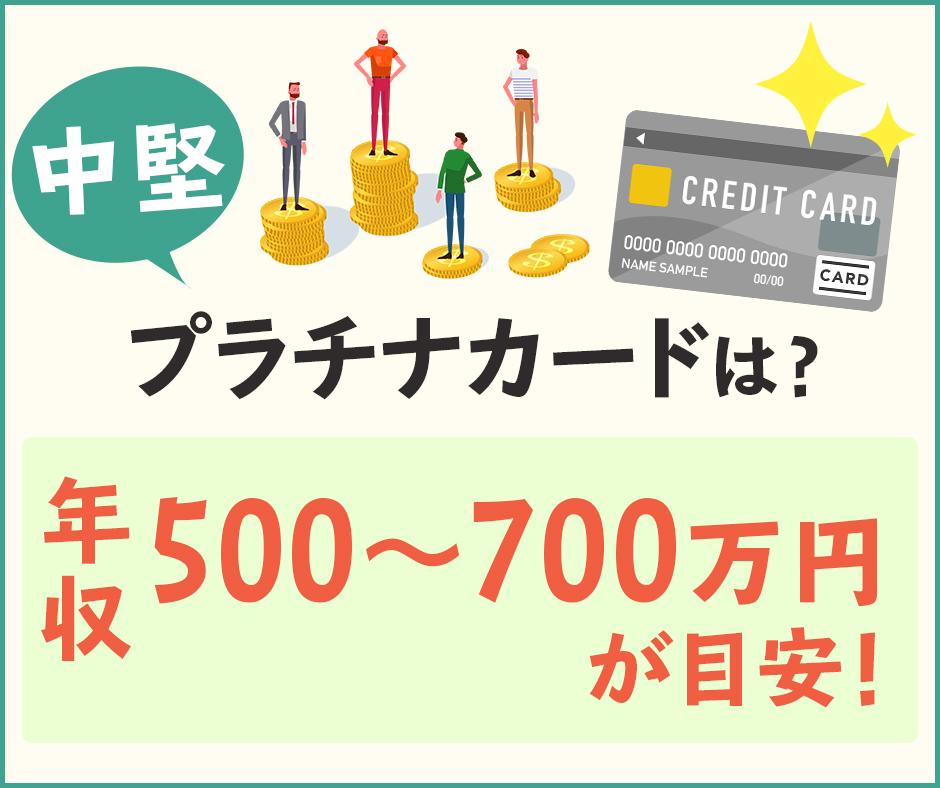 中堅クラスのプラチナカードなら年収500700万円が目安