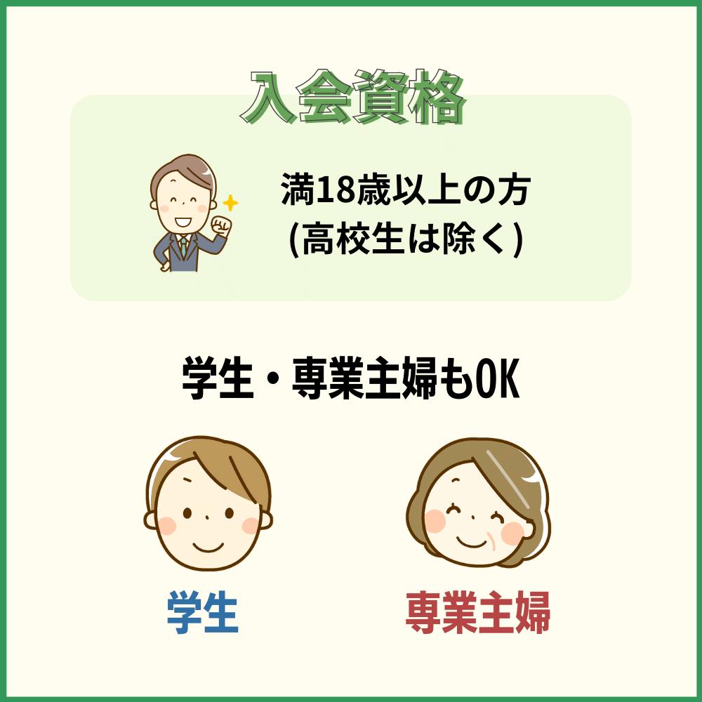 審査の前にチェック!三井住友カード ナンバーレス(NL)の申し込み資格・条件